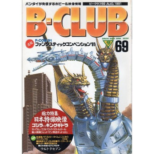 Image 1 for B Club #69 Japanese Anime Magazine