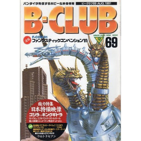 Image for B Club #69 Japanese Anime Magazine