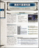Thumbnail 2 for Final Fantasy Xi Guild Master Guide Ver.101207