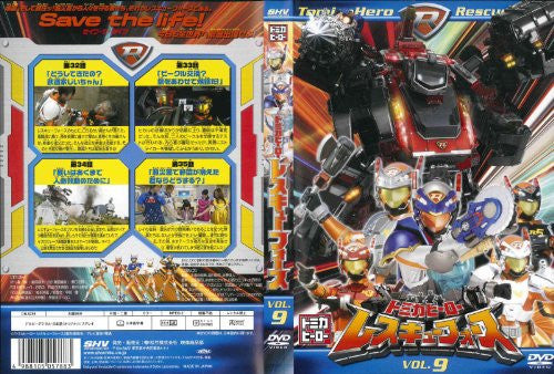 Image 2 for Tomica Hero Rescue Force Vol.9