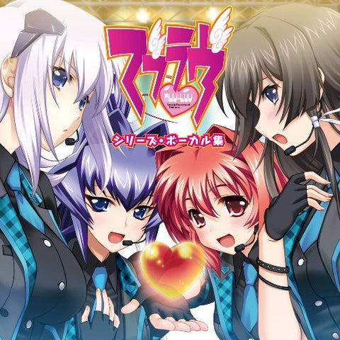 Image for Muv-Luv Series Vocal Collection