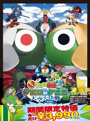 Image 1 for Theatrical Feature Keroro Gunso 3 - Keroro Tai Keroro Tenku Daikessen De Arimasu [Deluxe Edition]