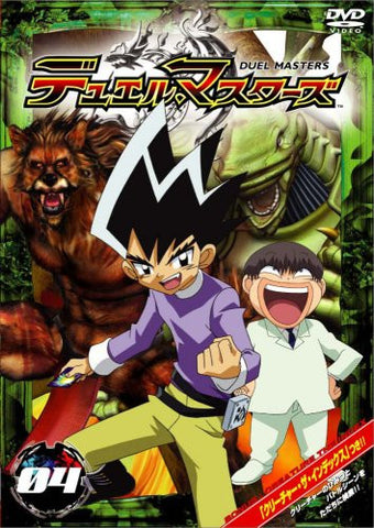 Image for Duel Masters 04