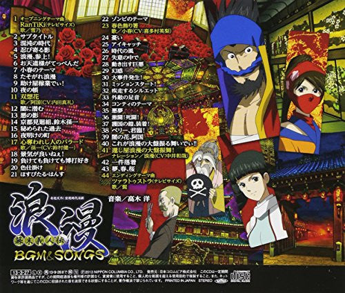 Image 2 for BAKUMATSU GIJINDEN ROMAN BGM & SONGS