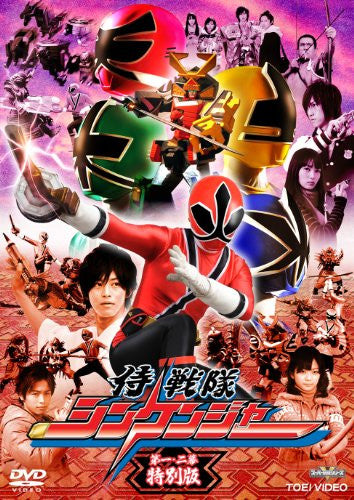 Image 1 for Samurai Sentai Shinkenger First Act Second Act Special Version