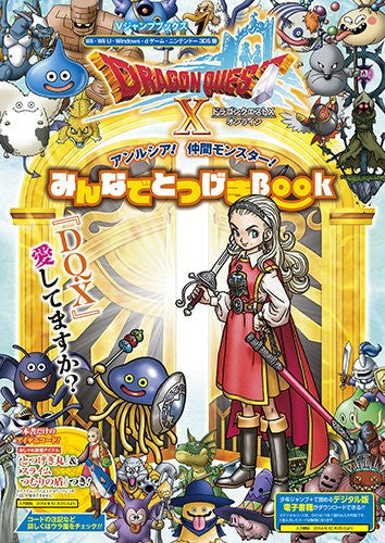 Image 1 for Dragon Quest X   Minna De Totsugeki   Game Guide Book