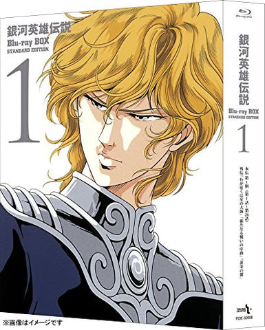 Image for Legend Of Galactic Heroes Blu-ray Box Standard Edition 1