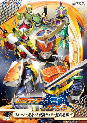 Image for Hero Club Kamen Rider Gaim Vol.1