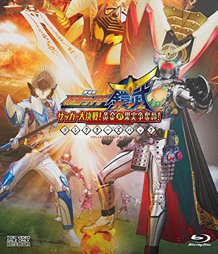 Image 1 for Theatrical Movie Kamen Rider Gaim Great Soccer Battle Golden Fruits Cup Collector's Pack