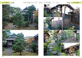 Thumbnail 6 for Digital Scenery Catalogue - Manga Drawing - Japanese Homes