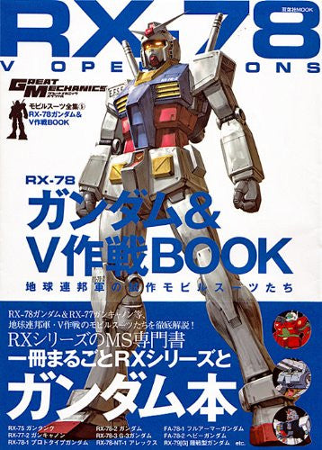 Image 2 for Mobile Suit Rx‐78 Gundam & V Sakusen Perfect Illustration Art Book