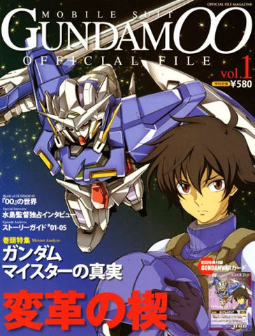 Image for Gundam 00 Official File #1 Illustration Art Book
