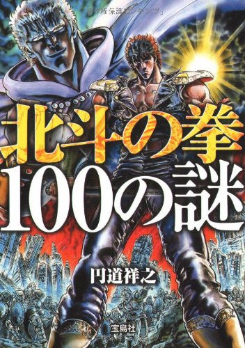 Image 1 for Fist Of The North Star 100 Mysteries Examination Book