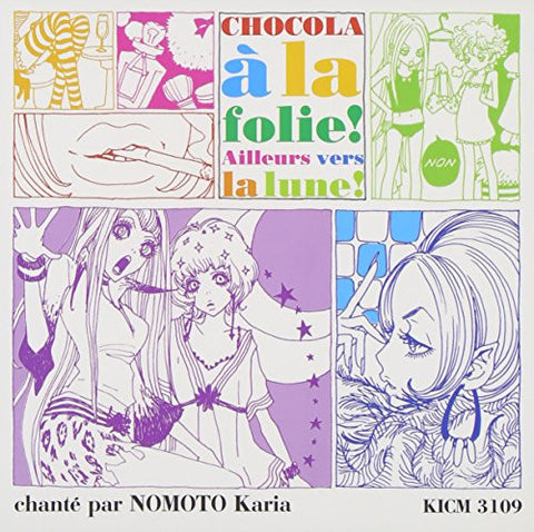 Image for Chocolate ni Muchuu / Tsuki no Mukou no Sekai - sung by Karia Nomoto