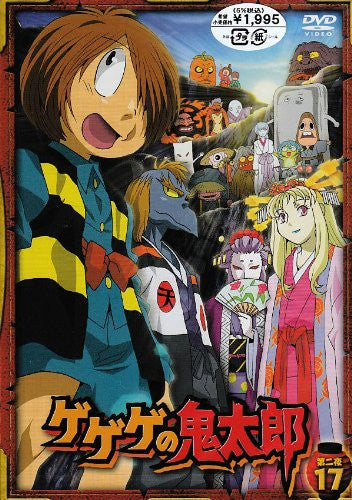 Image 1 for Gegege No Kitaro Dai 2 Ya Vol.17