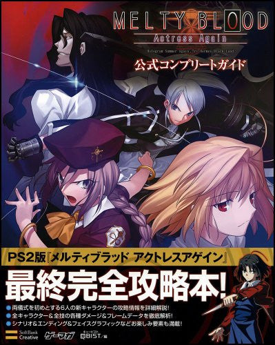 Image 2 for Melty Blood: Actress Again Official Complete Guide