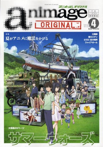 Image 1 for Animage Original #4 Japanese Anime Magazine