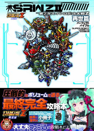Image 2 for Dai 2 Ji Super Robot Taisen Z Saiseihen Perfect Bible