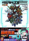 Thumbnail 2 for Dai 2 Ji Super Robot Taisen Z Saiseihen Perfect Bible