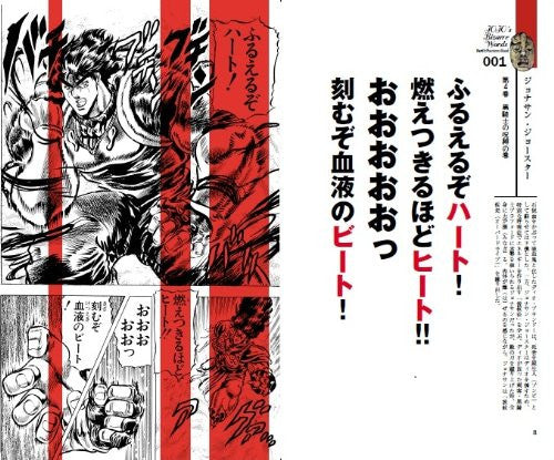 Image 3 for Jojo's Bizarre Adventure Quotations Collection Book Part4~8