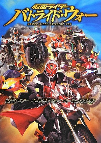 Image 1 for Kamen Rider Battride War Perfect Guide Book / Ps3