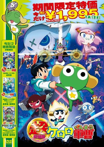 Image 1 for Theatrical Feature Keroro Gunso