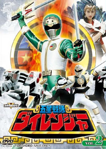 Image for Gosei Sentai Dairanger Vol.2
