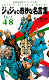 Thumbnail 1 for Jojo's Bizarre Adventure Quotations Collection Book Part4~8