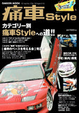 Thumbnail 2 for Itasha Style: Anime Painted Car Fan Book
