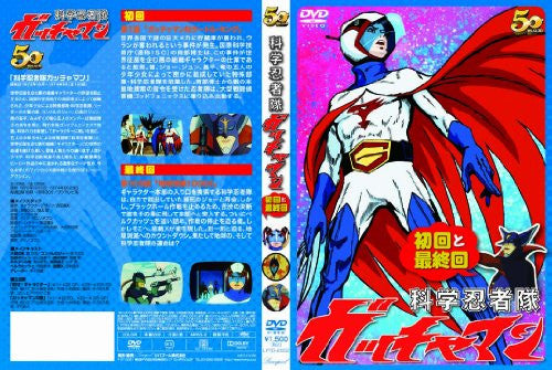 Image 2 for Gatchaman First And Last Episode