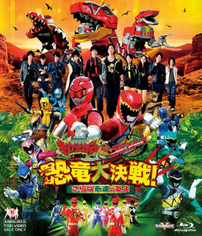 Image for Zyuden Sentai Kyoryuger Vs. Go-Busters - The Great Dinosaur Battle Farewell Our Eternal Friends
