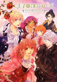Thumbnail 1 for Oujisama Kakkowarai Series Official Fan Book W/Cd