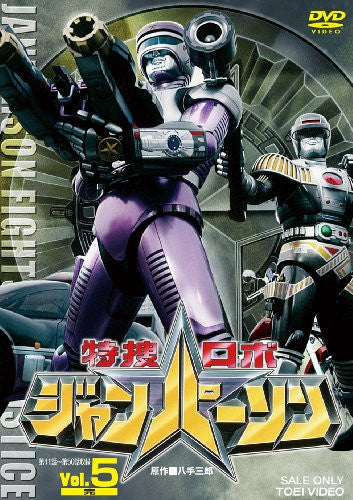 Image 1 for Tokuso Robo Janperson Vol.5
