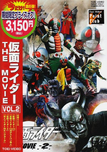 Image 1 for Kamen Rider The Movie Vol.2 [Limited Pressing]