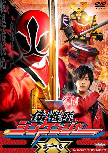 Image 1 for Samurai Sentai Shinkenger Vol.1