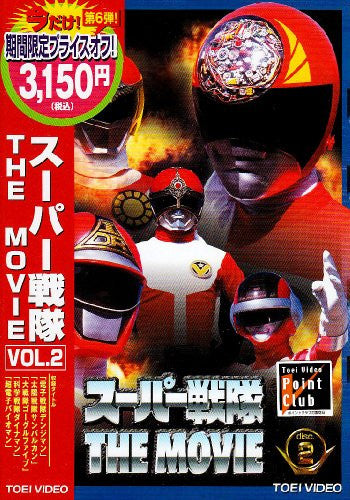 Image 2 for Super Sentai The Movie Vol.2 [Limited Pressing]