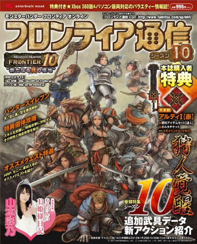 Image for Monster Hunter Frontier Online Season 10