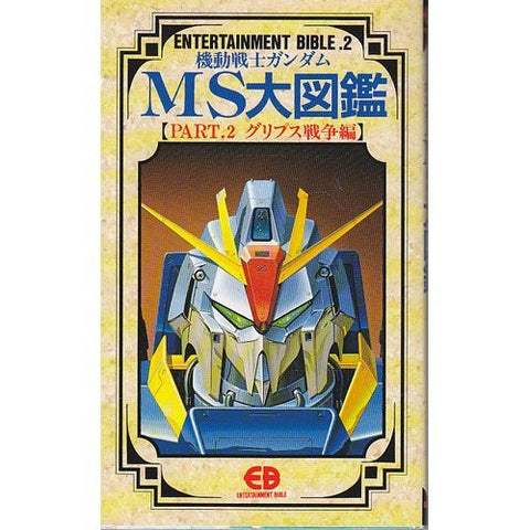 Image for Gundam Ms Daizukan #2 Gryphios War Hen Encyclopedia Art Book
