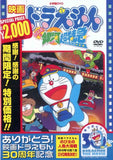 Thumbnail 1 for Theatrical Feature Doraemon: Nobita To Ginga Chotokkyu [Limited Pressing]
