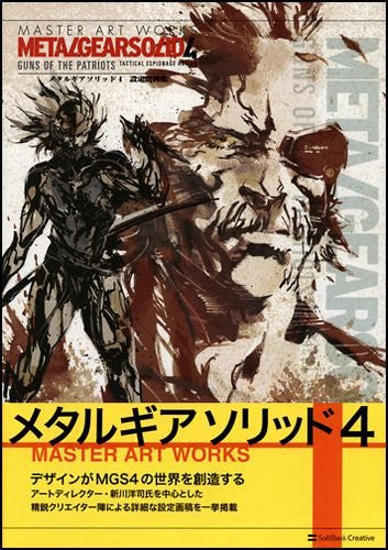 Image 4 for Metal Gear Solid 4: Guns Of The Patriots Master Art Works