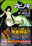 Thumbnail 2 for Mabinogi Chapter 2 Guide