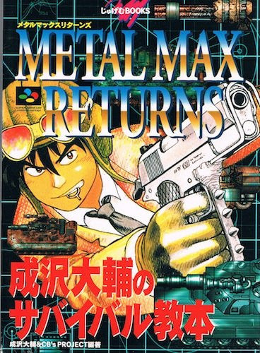 Image 1 for Metal Max Returns Narusawa Daisuke Survival Book / Snes