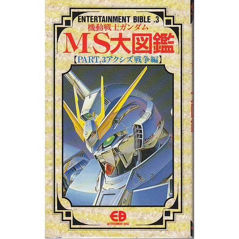 Image for Gundam Ms Daizukan #3 Axis Sensou Hen Encyclopedia Art Book