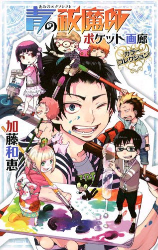 Image 1 for Ao No Exorcist   Pocket Color Collection