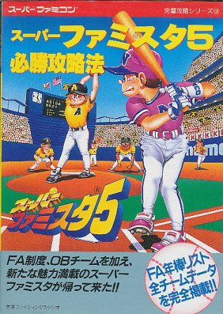 Image 1 for Super Batter Up 5 Super Famista 5 All Team Data Guide Book / Snes
