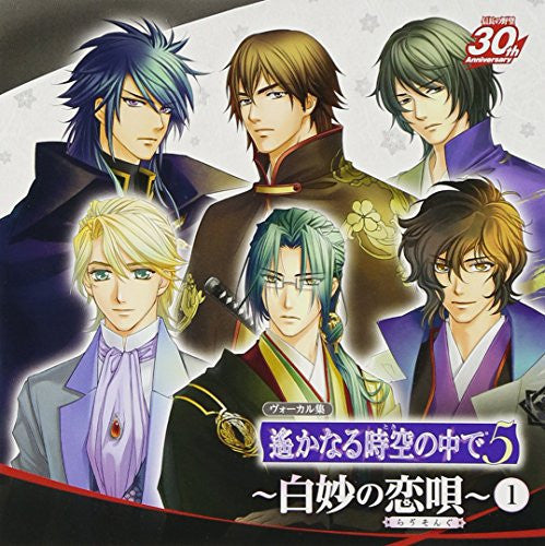 Image 1 for Vocal Collection Harukanaru Toki no Naka de 5 ~Shirotae no Love Song~ 1