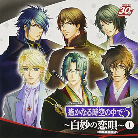 Image for Vocal Collection Harukanaru Toki no Naka de 5 ~Shirotae no Love Song~ 1