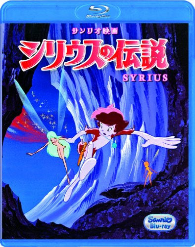 Image 1 for Sea Prince And The Fire Child / Sirius No Densetsu