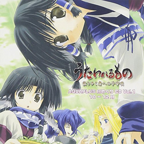 "Image 1 for Aquaplus Himekuri CD Vol.1 ""Utawarerumono"""