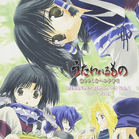 "Image for Aquaplus Himekuri CD Vol.1 ""Utawarerumono"""